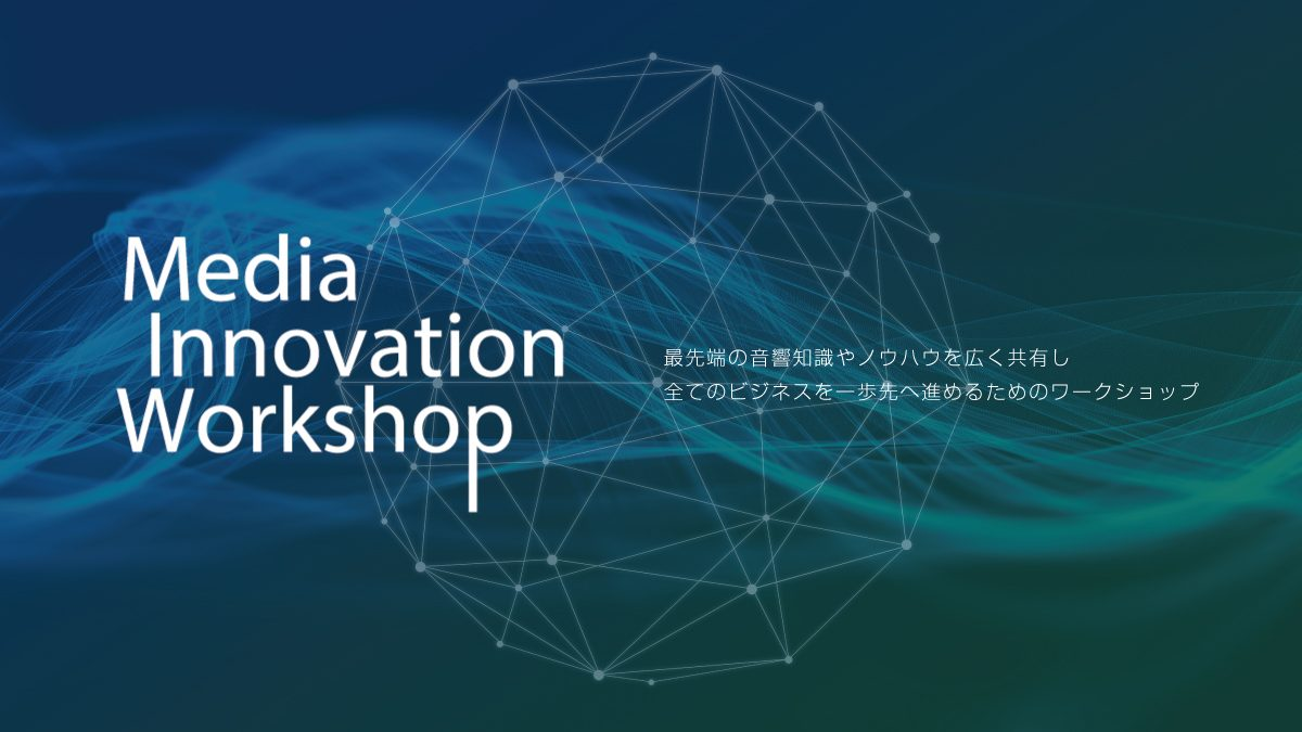 Media Innovation Workshop Vol.2 イマーシブ・セミナー