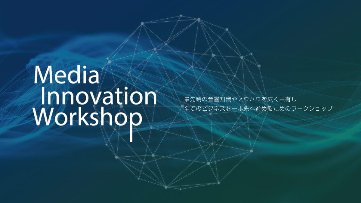 Media Innovation Workshop Vol.2 イマーシブ・セミナー