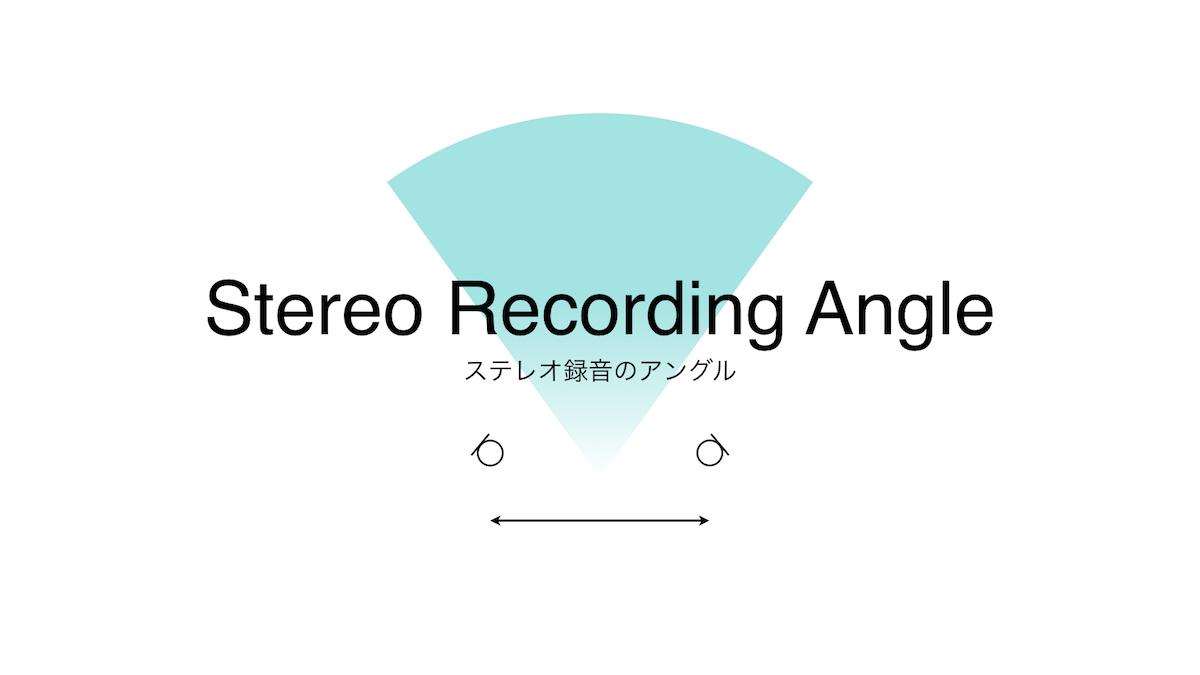 ステレオ・レコーディング・アングル