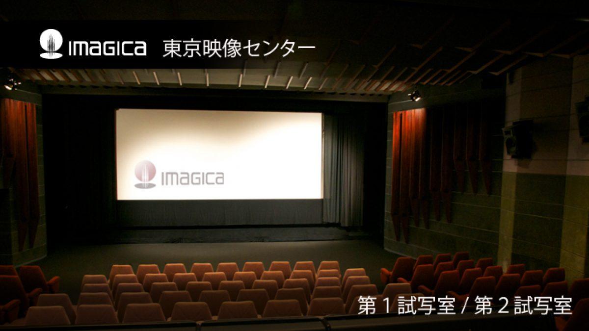 IMAGICA東京映像センター試写室