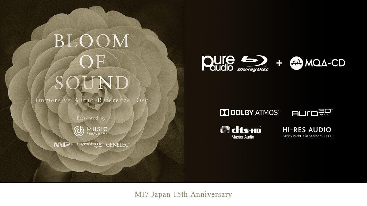 イマーシブ オーディオのリファレンス音源集「BLOOM OF SOUND」