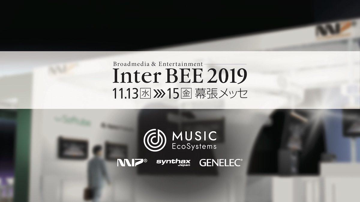 InterBEE 2019 出展情報