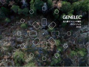 Genelec イマーシブ 制作ガイド