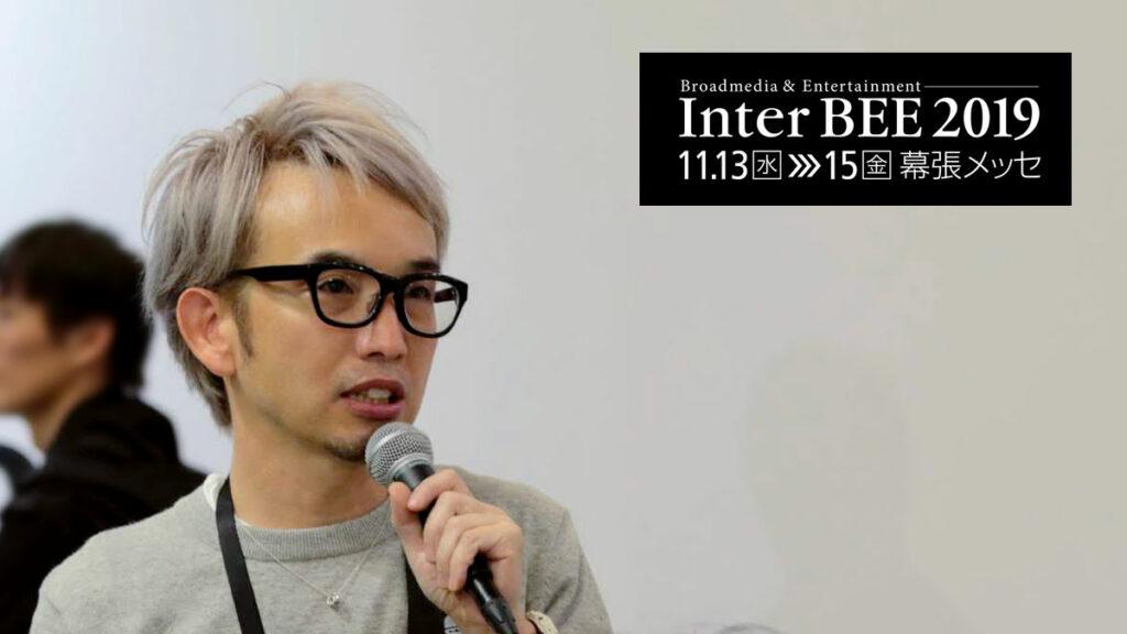 InterBEE2019-enatsu