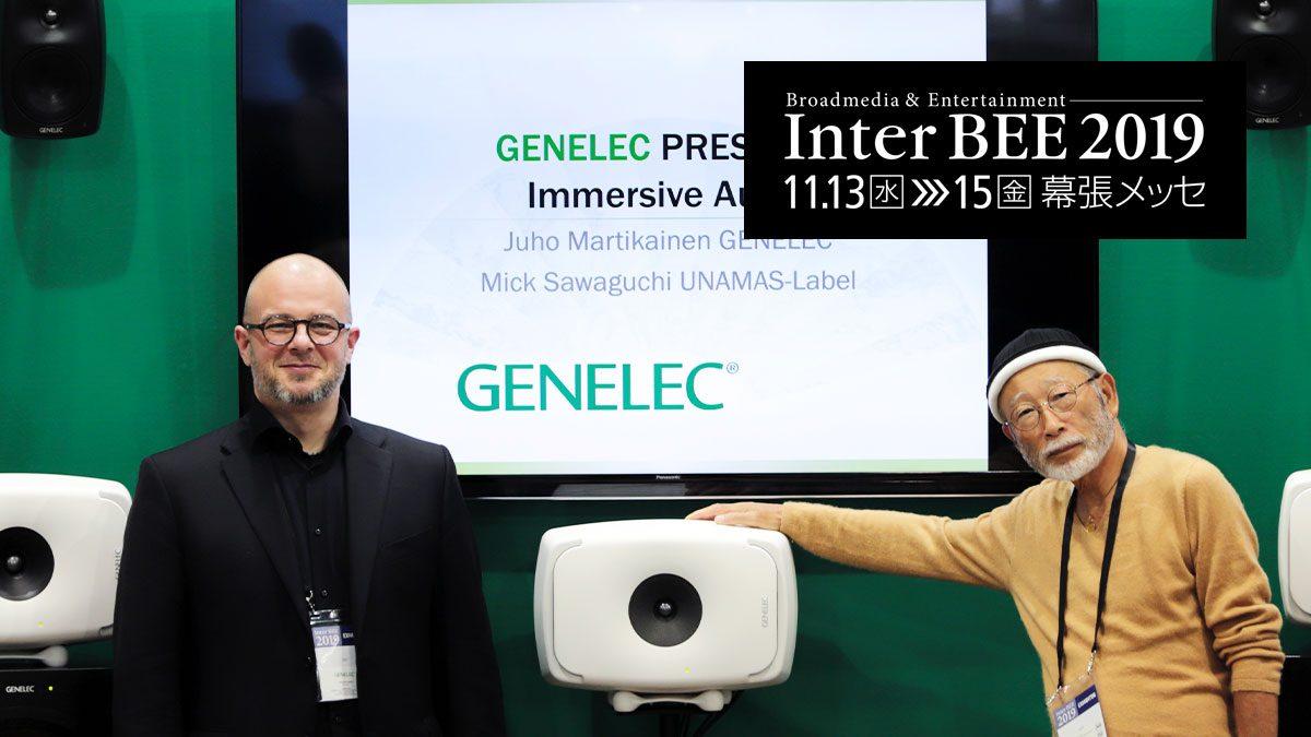 "GENELEC presents ""Immersive Audio"":Mick沢口"