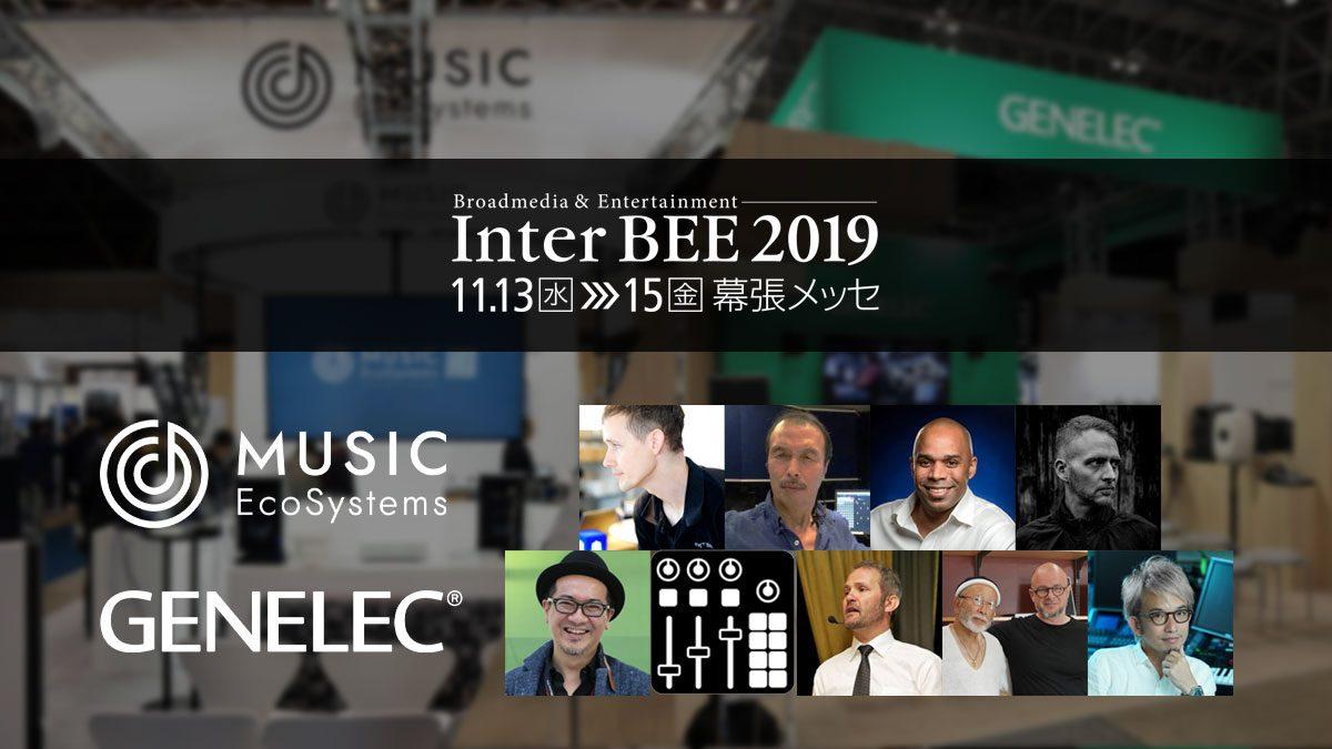 InterBEE 2019 出展レポート