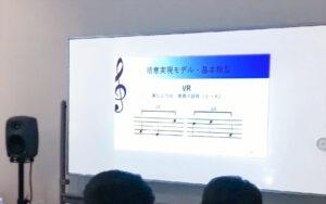 筑波大学 : 音楽情報科学研究室でのゼミ風景