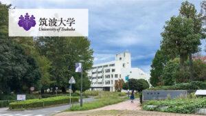 導入事例 - 筑波大学
