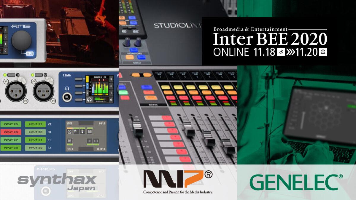 InterBEE 2020 出展情報