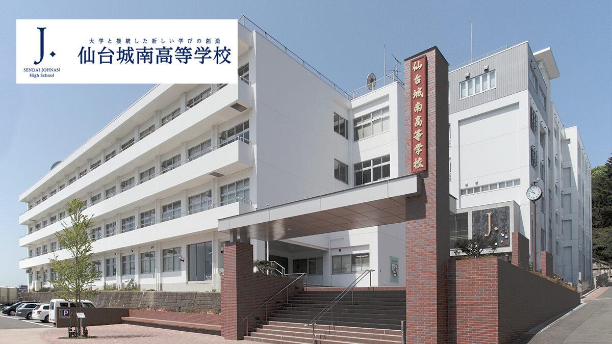 仙台城南高等学校