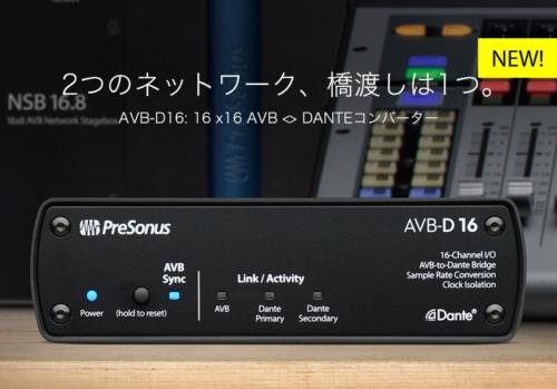 InterBEE先行発表!AVB - Danteコンバーター