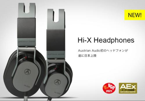 Austrian Audio スタジオモニターヘッドフォン